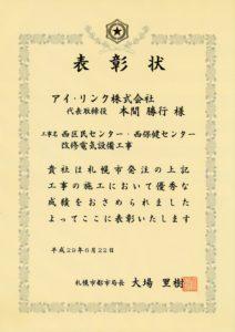 札幌市都市局平成28年度優良工事施工業者表彰状