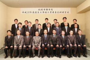 札幌市都市局平成28年度優良工事施工業者表彰式